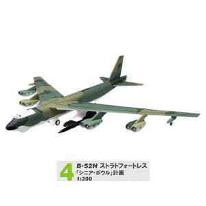 ボーイングコレクション2 [4.B-52H ストラトフォートレス 「シニア・ボウル」計画]【 ネコポス不可 】|toysanta