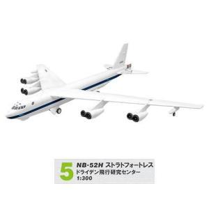 ボーイングコレクション2 [5.NB-52H ストラトフォートレス ドライデン飛行研究センター]【 ネコポス不可 】|toysanta