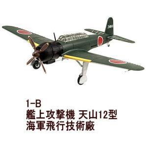 1/144スケール ウイングキットコレクション VS10 [1-B.艦上攻撃機 天山12型 海軍飛行技術廠]【 ネコポス不可 】|toysanta