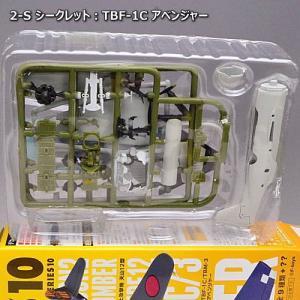 1/144スケール ウイングキットコレクション VS10 [2-S.シークレット:TBF-1C アベンジャー]【 ネコポス不可 】|toysanta