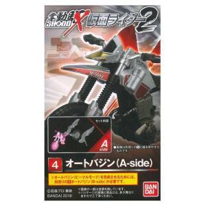 SHODO-X 仮面ライダー2 [4.オートバジン(A-side)]【 ネコポス不可 】 toysanta