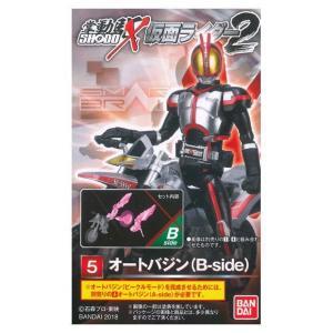 SHODO-X 仮面ライダー2 [5.オートバジン(B-side)]【 ネコポス不可 】 toysanta