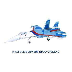 1/144スケール WORK SHOP Vol.35 フランカーファミリー [4.D.Su-27S ロシア空軍 ロシアン・ファルコンズ]【 ネコポス不可 】|toysanta