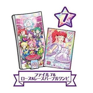 キラッとプリ☆チャン プリチケMiniファイルコレクション Vol.2 [7.ファイル7 & ローズ&レースパープル ワンピ]【 ネコポス不可 】|toysanta