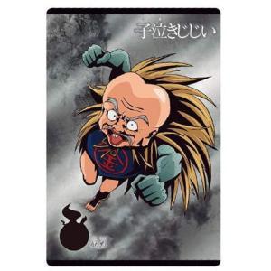 ゲゲゲの鬼太郎 カードウエハース [9.妖怪大百科カード 03:子泣きじじい]【ネコポス配送対応】