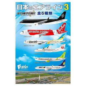 【全部揃ってます!!】日本のエアライン3 ぼくは航空管制官 [全6種セット(フルコンプ)]【 ネコポ...
