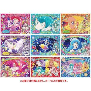 ■商品名:スター☆トゥインクルプリキュア カラーチャージ!チェンジングカードチョコスナック  プリキ...