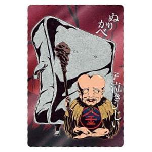 ゲゲゲの鬼太郎 カードウエハース4 [10.鬼太郎ファミリーカード03:子泣きじじい & ぬりかべ]...