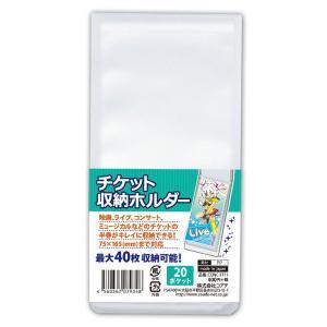 チケット収納ホルダー (コアデ) 品番:CONC-FF11 【ネコポス配送対応】|toysanta