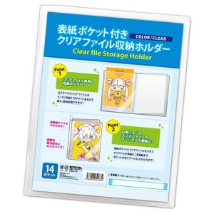 表紙ポケット付 クリアファイル収納ホルダー (A4サイズ用) (コアデ) 品番:CONC-FF15 【ネコポス配送対応】|toysanta
