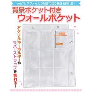 背景ポケット付きウォールポケット (コアデ) 品番:CONC-CO36 【ネコポス配送対応】|toysanta