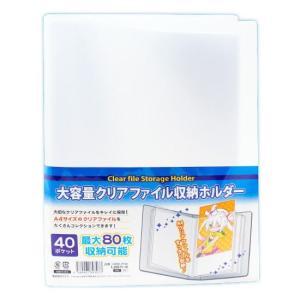大容量クリアファイル収納ホルダー (コアデ) 品番:CONC-FF26 【 ネコポス不可 】|toysanta