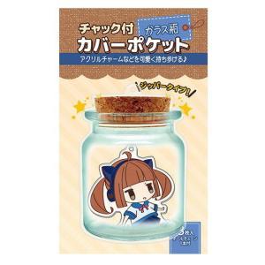 チャック付カバーポケット ガラス瓶 (コアデ) 品番:CONC-CO94 【ネコポス配送対応】|toysanta