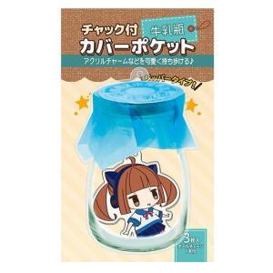 チャック付カバーポケット 牛乳瓶 (コアデ) 品番:CONC-CO95 【ネコポス配送対応】|toysanta