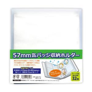 57mm缶バッジ収納ホルダー (コアデ) 品番:CONC-FF25 【ネコポス配送対応】|toysanta