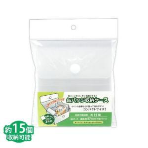 缶バッジ収納ケース (コアデ) 品番:CONC-CO106 【ネコポス配送対応】|toysanta