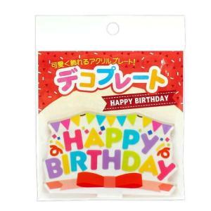 デコプレート HAPPY BIRTHDAY (コアデ) 品番:CONC-CO118 【ネコポス配送対応】|toysanta