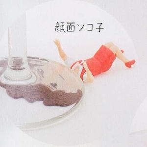 コップのソコ子2新色 [1.顔面ソコ子]●【ネコポス配送対応】(20303) toysanta
