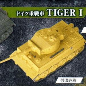 ホビーガチャ 陸上模型 戦車コレクション壱 [...の関連商品5