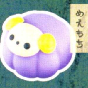 のび〜るもちまんじゅう 和(なごみ) [2.めえもち]【ネコポス配送対応】 toysanta