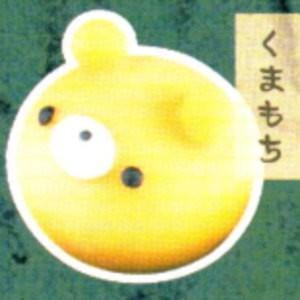 のび〜るもちまんじゅう 和(なごみ) [5.くまもち]【ネコポス配送対応】 toysanta