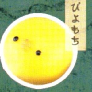 のび〜るもちまんじゅう 和(なごみ) [8.ぴよもち]【ネコポス配送対応】 toysanta