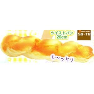 びっくり! BIGパンスクイーズ vol.2 [1.ツイストパン 20cm]【 ネコポス不可 】 toysanta