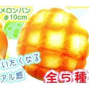 びっくり! BIGパンスクイーズ vol.2 [2.メロンパン 10cm]【 ネコポス不可 】 toysanta