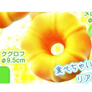 びっくり! BIGパンスクイーズ vol.2 [3.クグロフ 9.5cm]【 ネコポス不可 】 toysanta
