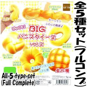 【全部揃ってます!!】びっくり! BIGパンスクイーズ vol.2 [全5種セット(フルコンプ)]【 ネコポス不可 】 toysanta