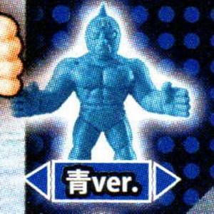 キン肉マン キンケシ02 [3.キン肉マン (青Ver.)]【ネコポス配送対応】 toysanta