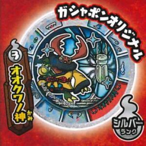 妖怪ウォッチ 妖怪トレジャーメダルGP04 [3.オオクワノ神※QRコード未使用]【ネコポス配送対応】|toysanta