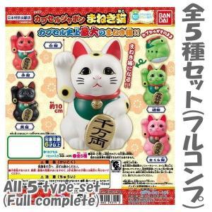 【全部揃ってます!!】カプセルジャポン まねき猫 [全5種セット(フルコンプ)]【 ネコポス不可 】|toysanta