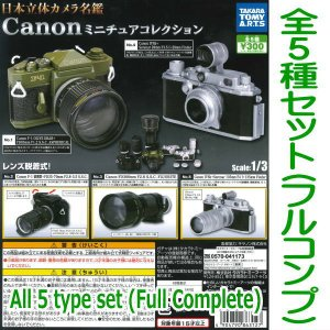 【全部揃ってます!!】日本立体カメラ名鑑 CANONミニチュアコレクション [全5種セット(フルコンプ)]【 ネコポス不可 】