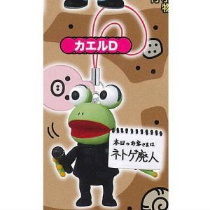 ねほりんぱほりん 赤裸々コレクション [4.カエルD]【ネコポス配送対応】 toysanta