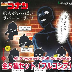 【全部揃ってます!!】名探偵コナン 犯人がいっぱいラバーストラップ [全5種セット(フルコンプ)]【ネコポス配送対応】|toysanta