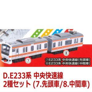 Bトレインショーティー in カプセル [D.E233系 中央快速線 2種セット (7.先頭車/8....