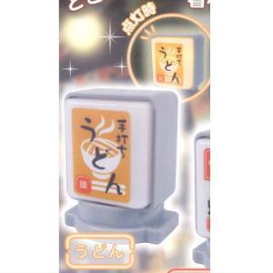 光る ミニ看板コレクション3 1.うどん の商品画像|ナビ