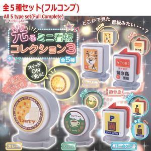 【全部揃ってます!!】光る ミニ看板コレクション3 [全5種セット(フルコンプ)]【 ネコポス不可 】|toysanta
