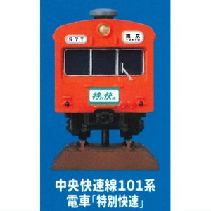 カプセルエース HOトレインヘッドコレクションVol.1 [5.中央快速線101系電車「特別快速」]...