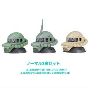 ■商品名:機動戦士ガンダム EXCEED MODEL ZAKU HEAD5  バンダイガシャポンより...