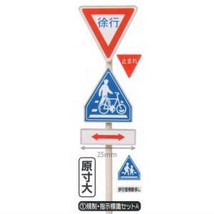 1/24スケール 道路標識&カーブミラー THE 道路標識 [1.規制・指示標識セットA]【 ネコポス不可 】|toysanta