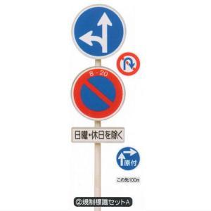 1/24スケール 道路標識&カーブミラー THE 道路標識 [2.規制標識セットA]【 ネコポス不可 】|toysanta