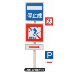 1/24スケール 道路標識&カーブミラー THE 道路標識 [4.規制・指示標識セットB]【 ネコポス不可 】|toysanta
