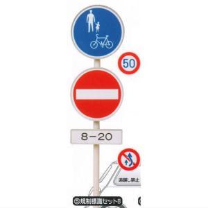 1/24スケール 道路標識&カーブミラー THE 道路標識 [5.規制標識セットB]【 ネコポス不可 】|toysanta