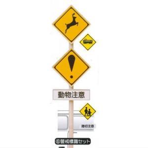 1/24スケール 道路標識&カーブミラー THE 道路標識 [6.警戒標識セット]【 ネコポス不可 】|toysanta