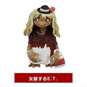 E.T. 名場面コレクション ボクたちの大好きなE.T. [2.女装するE.T.]【 ネコポス不可 】 toysanta