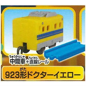 カプセルプラレール 幸せを運ぶ黄色い列車編 [2.923形ドクターイエロー 中間車(+直線レール)]【 ネコポス不可 】|toysanta