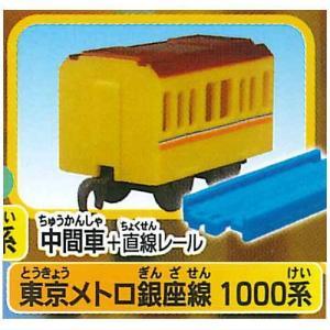 カプセルプラレール 幸せを運ぶ黄色い列車編 [5.東京メトロ銀座線1000系 中間車(+直線レール)]【 ネコポス不可 】|toysanta
