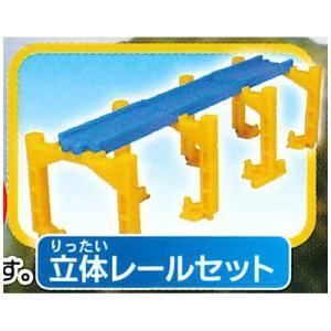 カプセルプラレール 幸せを運ぶ黄色い列車編 [14.立体レールセット]【 ネコポス不可 】|toysanta